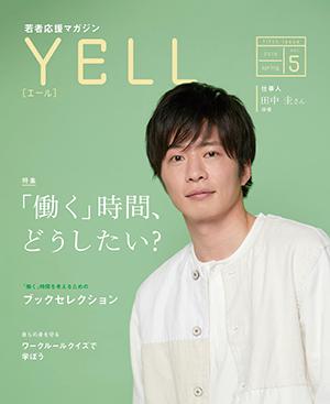 yell005