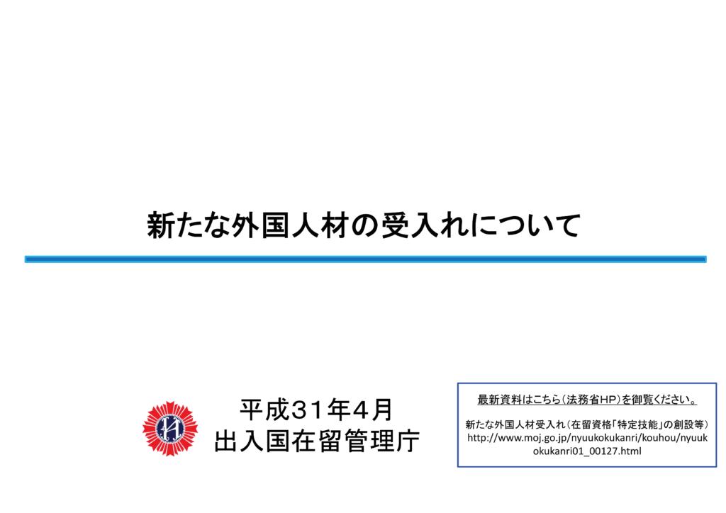 「新たな外国人材の受入れについて」 出入国在留管理庁 都道府県別説明会での配布資料[PDF]