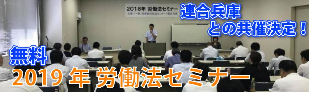 連合兵庫との共催 2019労働法セミナー