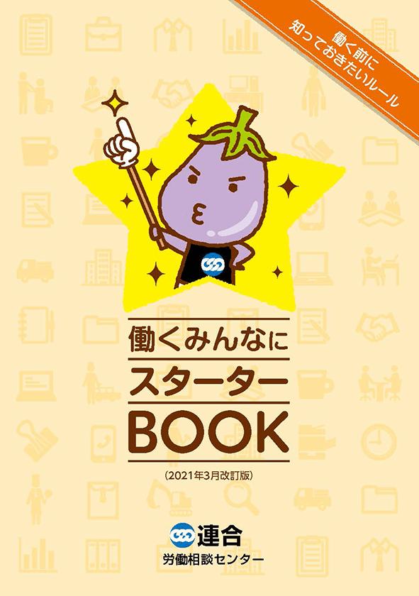 202103-hataraku_starterbook